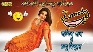 মাস্তি মাস্তি অপু আপুর মাস্তি দেখেন | Bangla Funny Video Clip | Apu Bishwas & More | CD Vision