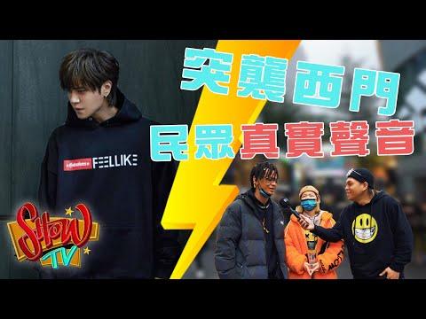 SHOW TV|羅志祥喬裝走上西門町街頭真實聽見民眾聲音|誠心回答:「我會改」