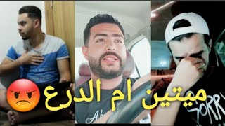 احمد حسن و اكرامى خسرو بعض بسبب درع المحن ! / محمد علاء ماندو