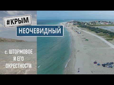 #КрымНеОчевидный: с. Штормовое и его окрестности