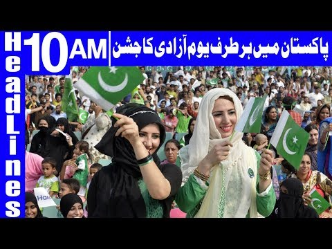 Nation Celebrates Independence Day | Headlines 10 AM | 14 August 2018 | Dunya News