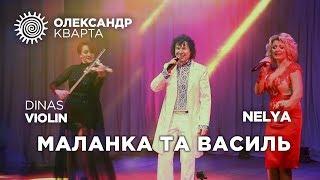 Маланка та Василь. Олександр Кварта, NELYA, Dinas Violin