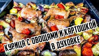 КУРИЦА В ДУХОВКЕ - с овощами и картошкой! Лучший рецепт!