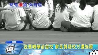 20170323中天新聞 跟偷拍生當同學半年 家長:噁心騷擾