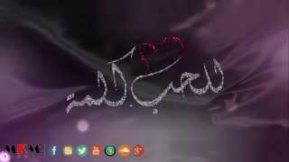 ماجد المهندس - للحب كلمة / Majid Al