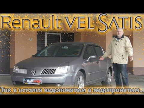 Рено Вел Сатис/Renault VEL SATIS Так и остался недопонятым и недопринятым или Дешевый люксовый авто