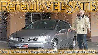 Рено Вел Сатис/Renault VEL Satis Так и остался недопонятым и недопринятым или Дешевый...