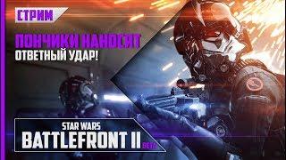 Star Wars Battlefront 2 (Beta) - Жаль нет сковородок