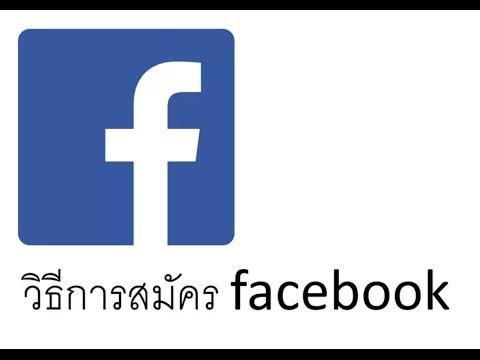 วิธีการสมัคร facebook 2014