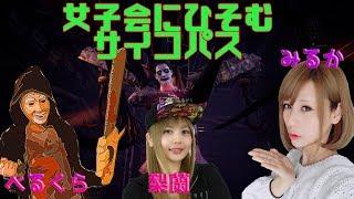女子会に潜むサイコパス 【デッドバイデイライト】 thumbnail