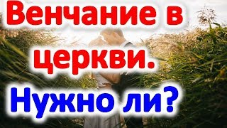 Необходимо ли венчание в церкви ? Обряд венчания в церкви | Эзотерика для Тебя Советы Православие