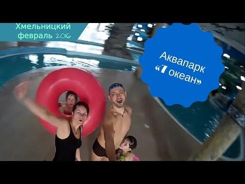 Відеопрезентація Аквапарк 7 Океан Хмельницький сьомий океан