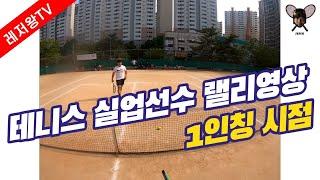 [레저왕TV테니스영상]현역 테니스선수 1인칭 랠리영상(…