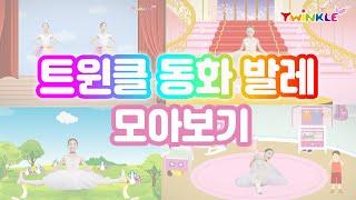 [트윈클발레]  동화발레 모아보기 / 트윈클노래 / 키…