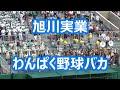 旭川実業「わんぱく野球バカ」 (2017秋版)