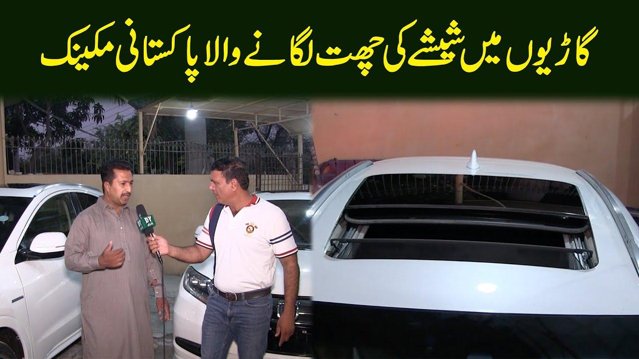 Gario mei sheeshay ki chatt laganay wala Pakistani mechanic...