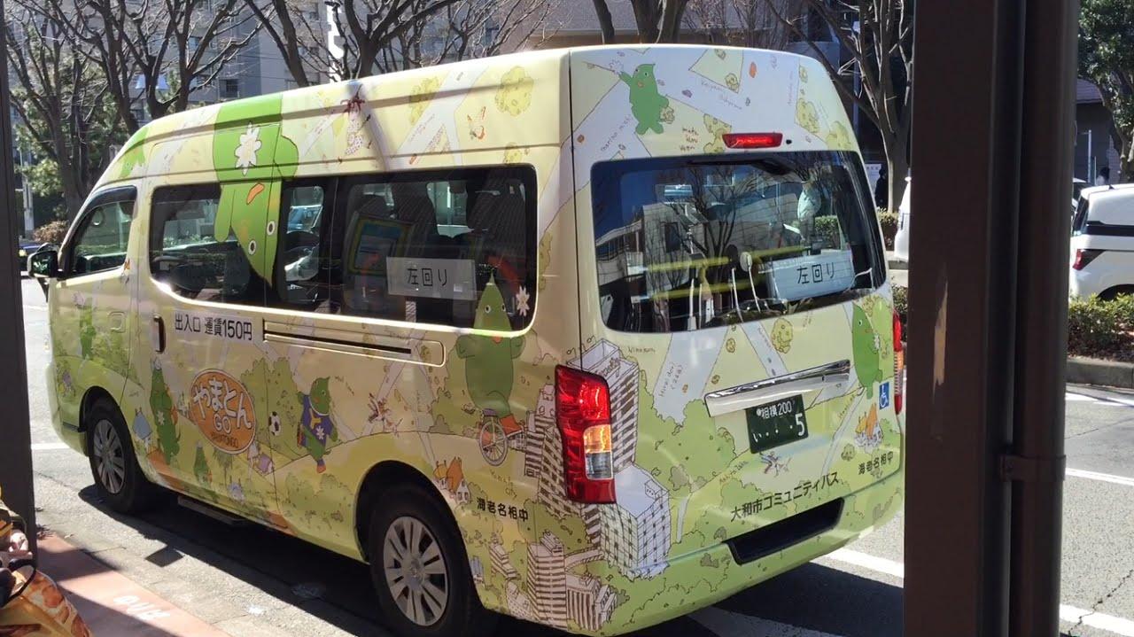 大和市コミュニティバス「やまとんGO」中央林間西側地域 前面展望 ...