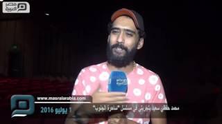مصر العربية | محمد حفظي سعيد بتجربتي في مسلسل