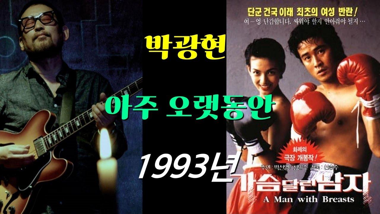 """[90년대 가요] 박광현 · 강유진 - 아주 오랫동안 (영화 """"가슴달린 남자"""" 주제곡, 1993년 곡, 가사 포함)"""