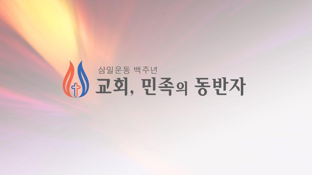 2019년 9월 1일 한소망교회 주일 2부 예배 생방송