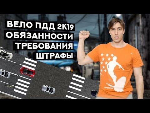 НОВЫЕ ПДД ДЛЯ ВЕЛОСИПЕДИСТОВ 2019+