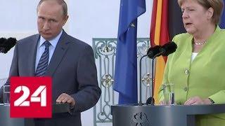 Совместное заявление для прессы Владимира Путина и Ангелы Меркель - Россия 24