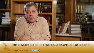 Валерий Дымшиц. Евреи Москвы и Петербурга и квартирный вопрос