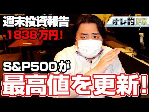 FX、-1838万円!S&P500最高値更新!逃げるなら今なのか!?