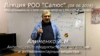 Антипищевые продукты Соли организма и антиалиментарные вещества  (А.Н. Алименко)