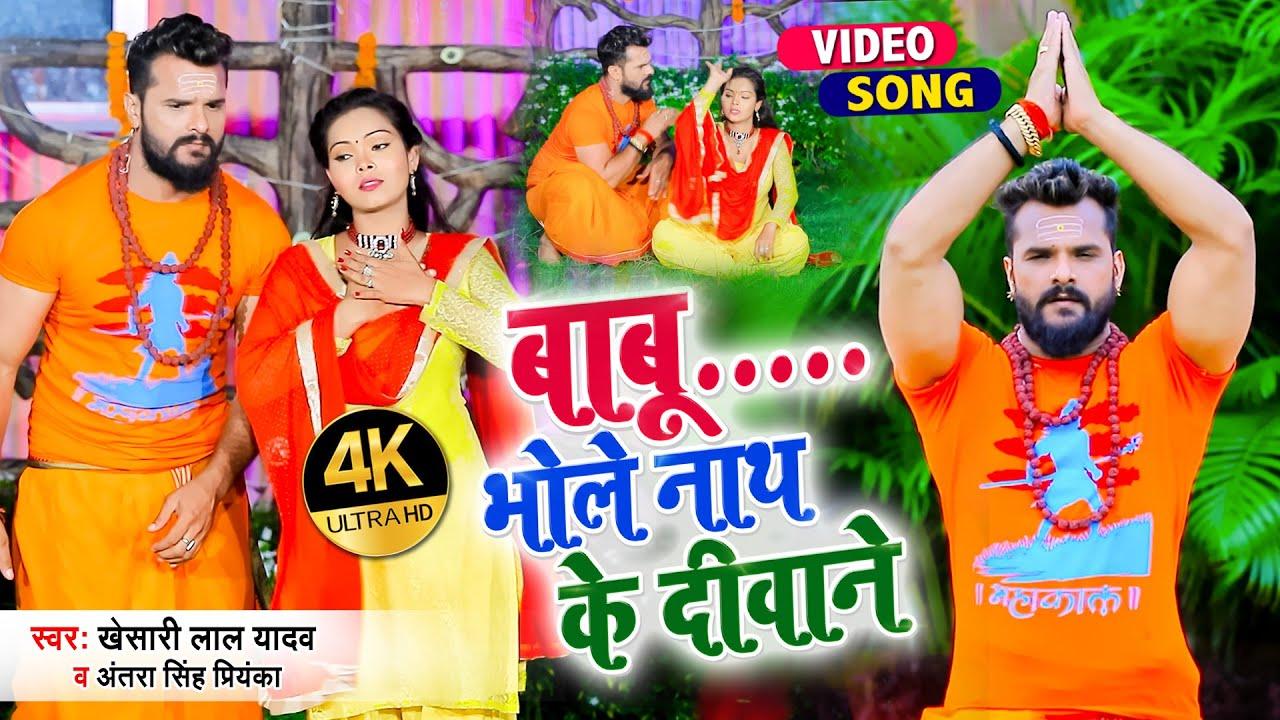 #Khesari Lal Yadav | #बाबू... भोले नाथ के दीवाने | #Antra Singh Priyanka | New Bolbam Song 2021