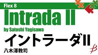 【フレキシブル8パート】 イントラーダII/Intrada II/八木澤教司/Satoshi Yagisawa