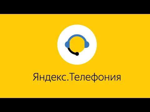 Яндекс.Телефония - виртуальная АТС и IP телефония для бизнеса