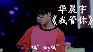 HD高清音质 【歌手2018】 华晨宇  - 《我管你》 动态歌词版本