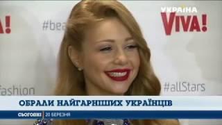 У Києві обрали найкрасивіших українців за версією журналу  Віва