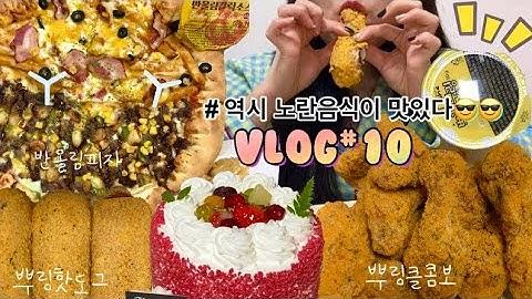 먹방 브이로그 | 먹고싶은 거 생기는 족족 먹는 나날 ( 뿌링클콤보 , 반올림피자샵 , 배떡 , 케익 , 호텔먹방 )