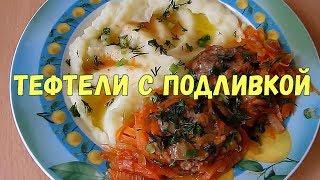 Как приготовить тефтели с подливкой в духовке(Сочные тефтели в подливе из овощей. Очень вкусный рецепт, тефтели получаются воздушными и подходят к любому..., 2013-05-04T12:32:35.000Z)