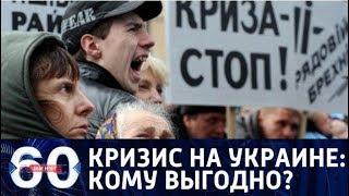 60 минут. США предупреждают о вспышке кризиса на Украине. От 20.12.17