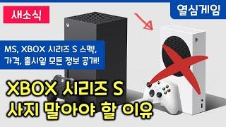 마이크로소프트 엑스박스 시리즈 S (Microsoft …