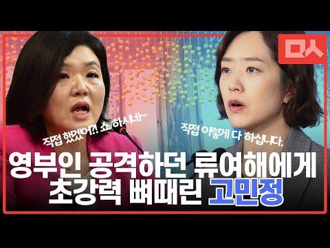 김정숙 여사에게 덤비다 개망신 된 류여해 (feat.고민정) 너나 잘하세요