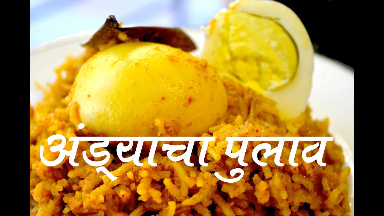 egg pulav recipe in marathi youtube forumfinder Image collections