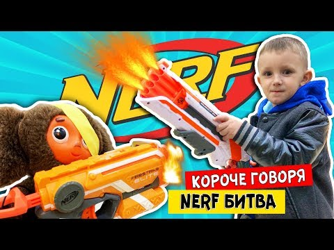 КОРОЧЕ ГОВОРЯ, NERF БИТВА! Марк ПРОТИВ Чебурека! НЁРФ ВОЙНА Детский Скетч Видео Для детей Kids Games