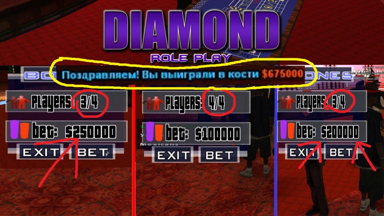 Скачать казино для даймонд рп биржа интернет казино