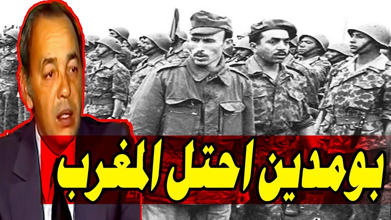 شاهد بالفيديو اعتراف الحسن الثاني باكتساح الجيش الجزائري للمغرب في حرب الرمال