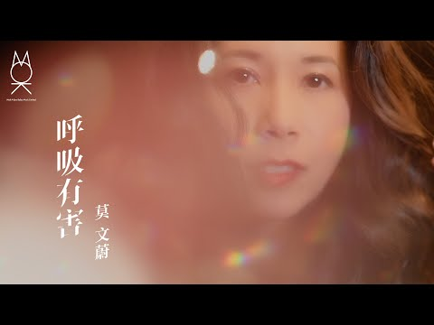 莫文蔚 Karen Mok《呼吸有害 Breathing Is Hazardous》Official Music Video