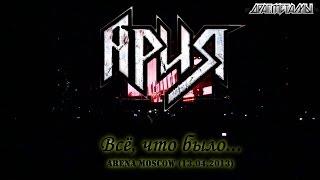 Ария Всё Что Было Arena Moscow 13 04 2013 Remastered Version