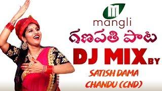 Dj mix mangli ganesh song 2019 | patas balveer singh kasarla shyam #mangli #mangliganeshsong #mangliganapathisong #manglisongs #ganeshachaturthi #vinayakac...