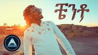 Download Tesfay Gidey - Chento (Official Video) | Ethiopian Music Mp3 and Videos