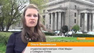 Обучение в Польше: сколько, как и где — спецрепортаж