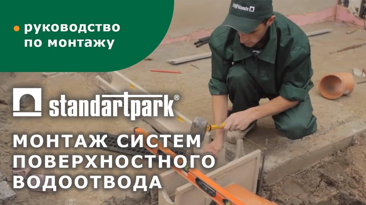 Монтаж систем поверхностного водоотвода