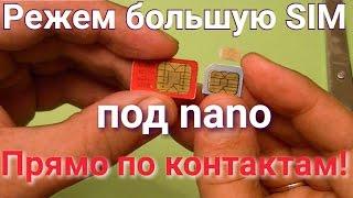 видео Как обрезать сим-карту